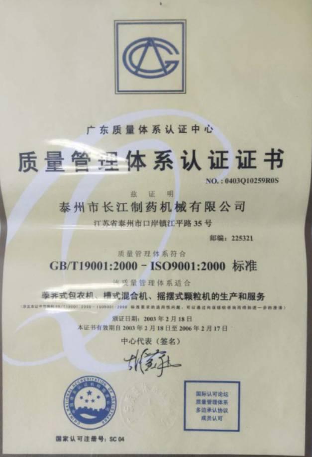 质量管理体系认证-中文